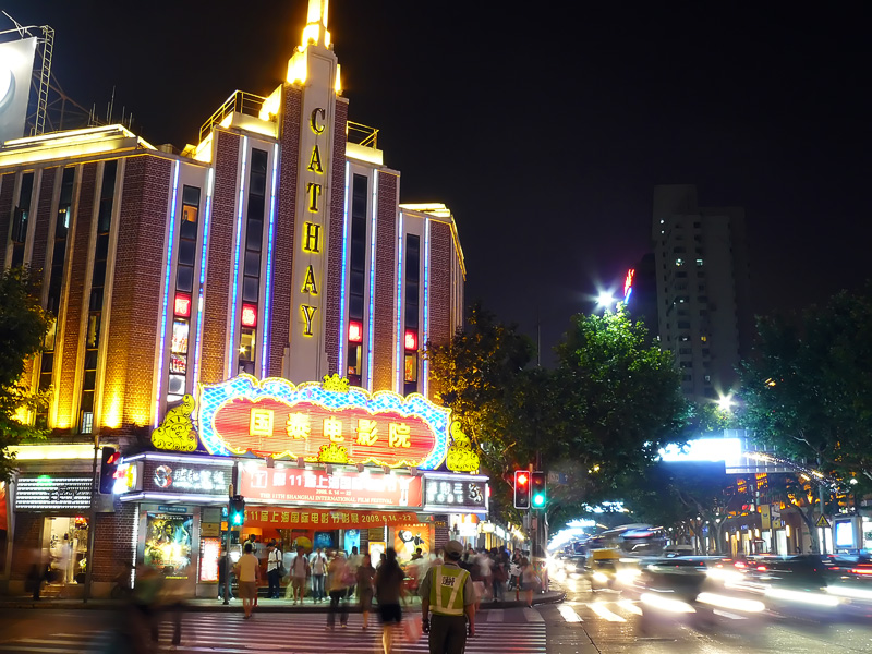 the cathay cinema theater
